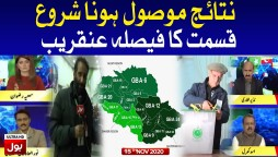 Gilgit Baltistan Elections Live Results on BOL | 15th November 2020