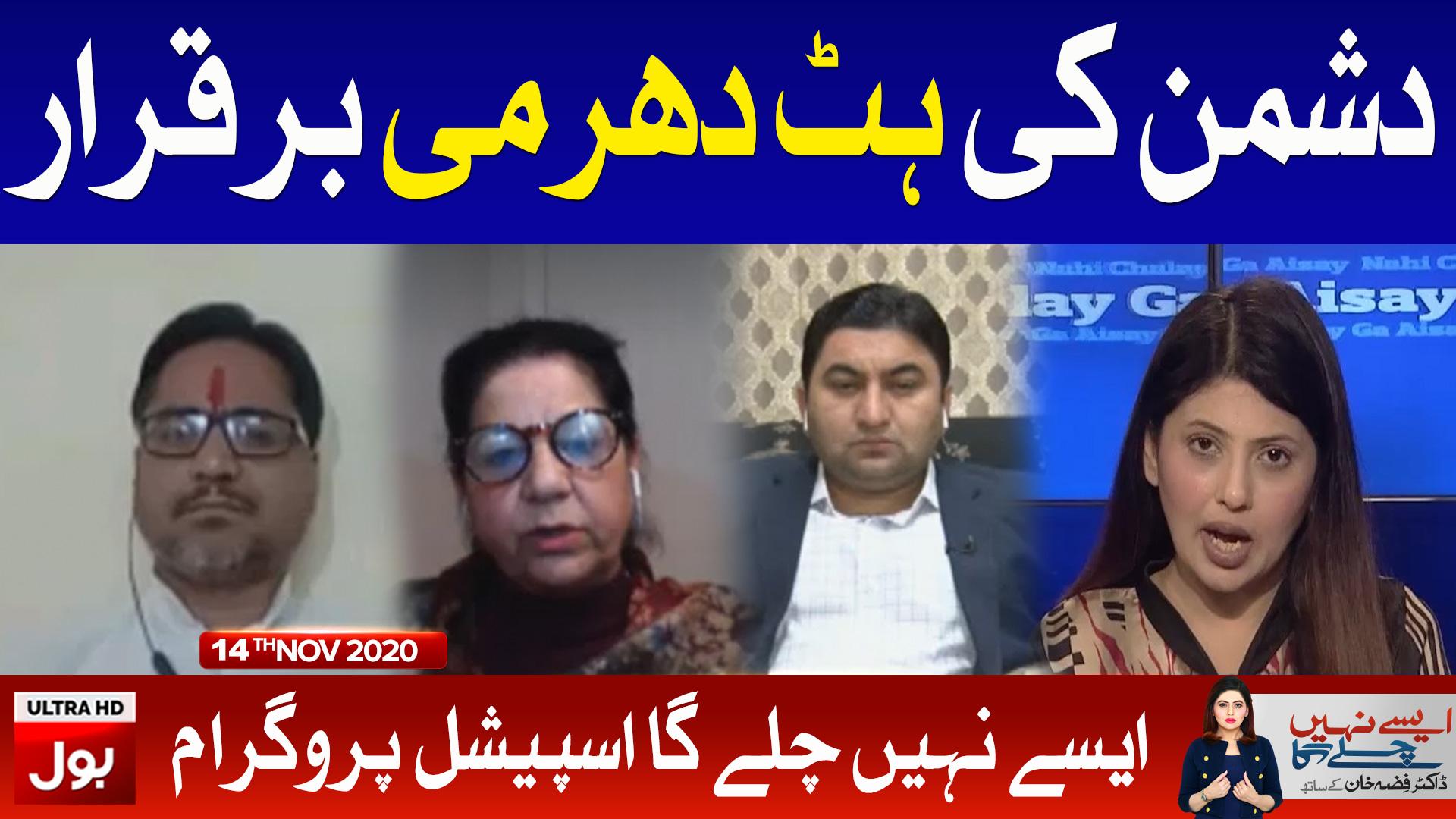 Aisay Nahi Chalay Ga with Fiza AKbar Khan Takra Complete Episode | 14th Nov 2020