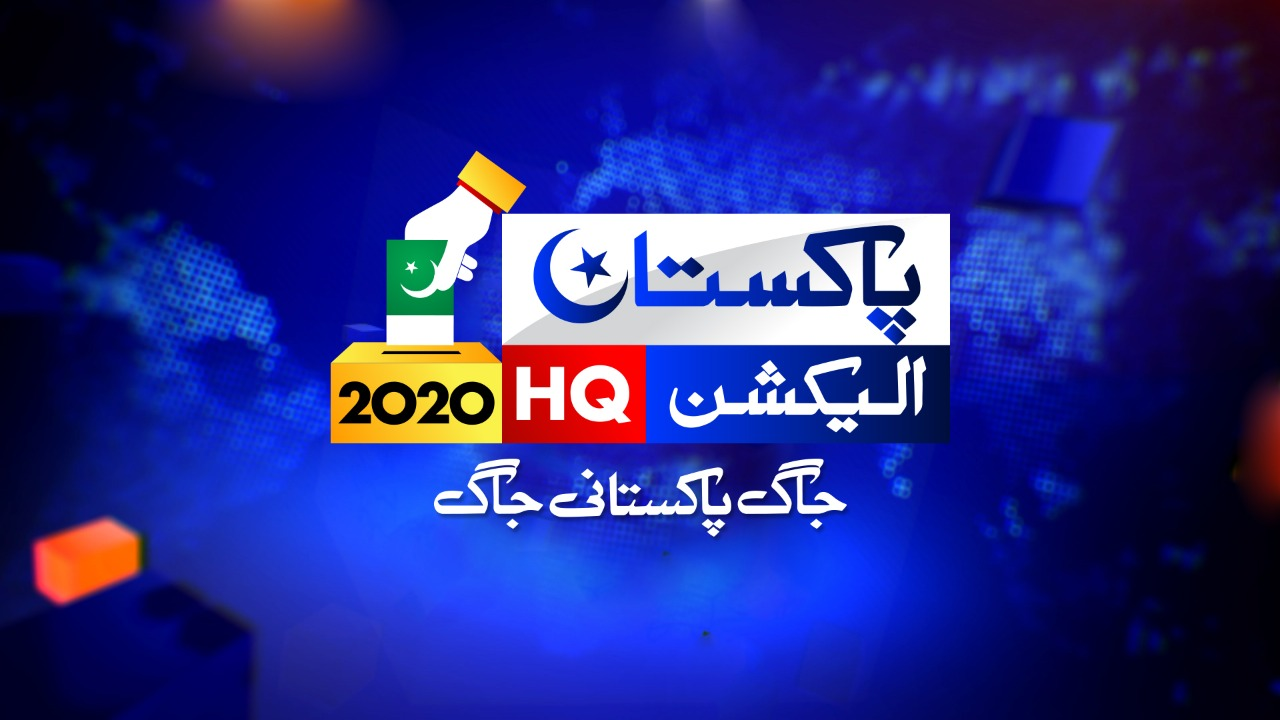 GBA Election 2020