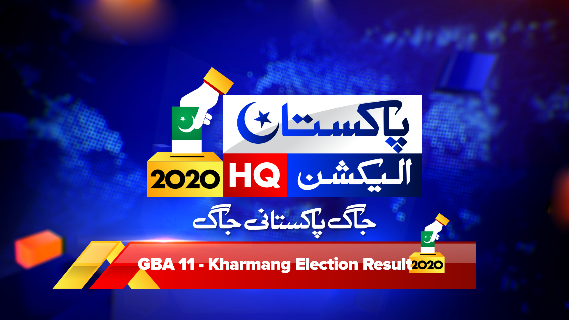 GBA 11 Gilgit 11 Election Result
