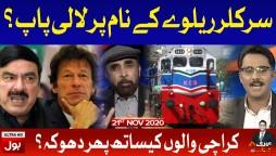 Karachi Circular Railway | Meri Jang with Noor Ul Arfeen Complete Episode | 21st Nov 2020