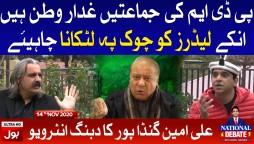 Ali Amin Gandapur Exclusive Interview | National Debate with Jameel Farooqui | 14th Nov 2020