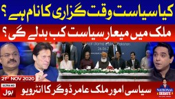 Malik Aamir Dogar Exclusive Interview | National Debate with Jameel Farooqui | 21st Nov 2020