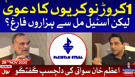 Azam Khan Swati Exclusive Interview | National Debate with Jameel Farooqui | 28th November 2020