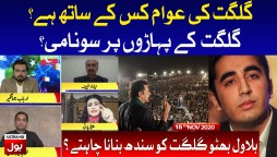 Bilawal Bhutto Biggest Mistakes in Gilgit Baltistan Election Campaign | Special Transmission
