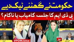 PDM Multan Jalsa | The Government Steps Back | Special Transmission
