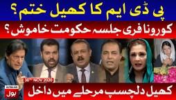 PDM's Game Over? | Asad Kharal Analysis on PDM Multan Jalsa | Special Transmission