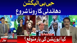 Gilgit baltistan elections 2020 | Who will be popular and successful? | Special Transmission