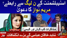Shahid Khaqan Abbasi Exclusive Interview   Tabdeeli with Ameer Abbas Full Episode   14th Nov 2020