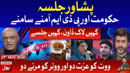 PDM vs PTI Government   Tabdeeli with Ameer Abbas Complete Episode   21st Nov 2020