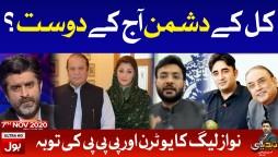 Tabdeeli with Ameer Abbas Complete Episode   7th Nov 2020