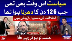 National Debate with Jameel Farooqui Complete Episode 29th Nov 2020