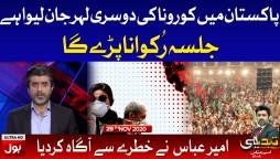 Tabdeeli With Ameer Abbas Complete Episode 29th Nov 2020