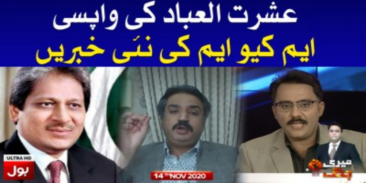 Why Ex Sindh Governor Dr Ishrat Ul Ebad Is Coming Back To Karachi?