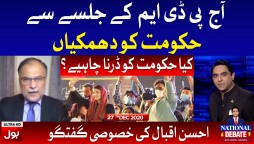 Ahsan Iqbal Latest Interview with Jameel Farooqui Complete Episode 27th December 2020