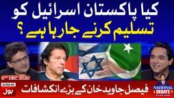 Pakistan Preparing to Recognize Israel   National Debate with Jameel Farooqui   5th December 2020