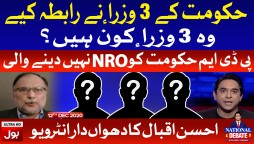 Ahsan Iqbal Exclusive Interview   National Debate With Jameel Farooqui   12th December 2020