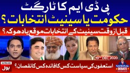 National Debate with Jameel Farooqui Complete Episode   19th Nov 2020