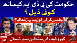 PDM vs PTI Government   Tabdeeli with Ameer Abbas Complete Episode   5th December 2020