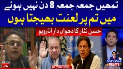 Hassan Nisar Latest Interview with Jameel Farooqui Complete Episode 6th December 2020