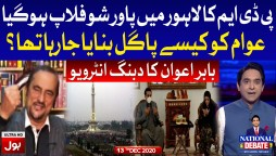 Babar Awan Latest Interview with Jameel Farooqui Complete Episode 13th December 2020