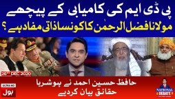 JUIF Hafiz Hussain Ahmed Latest Interview with Jameel Farooqui Complete Episode 26th December 2020