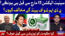 National Debate with Jameel Farooqui Complete Episode   20th Nov 2020