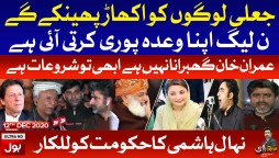 PDM Lahore Jalsa   Tabdeeli with Ameer Abbas Complete Episode   12th December 2020