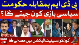 PDM vs PTI Government   Tabdeeli with Ameer Abbas Complete Episode   19th December 2020