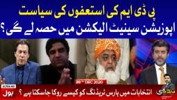 Tabdeeli with Ameer Abbas Complete Episode   20th December 2020