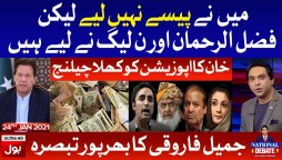 PM Imran Khan   National Debate with Jameel Farooqui Complete Episode 24th Janaury 2021