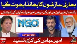 India Involvement in Pakistan   Tabdeeli with Ameer Abbas Complete Episode 24th January 2021