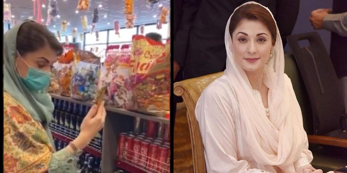 Maryam Nawaz video call