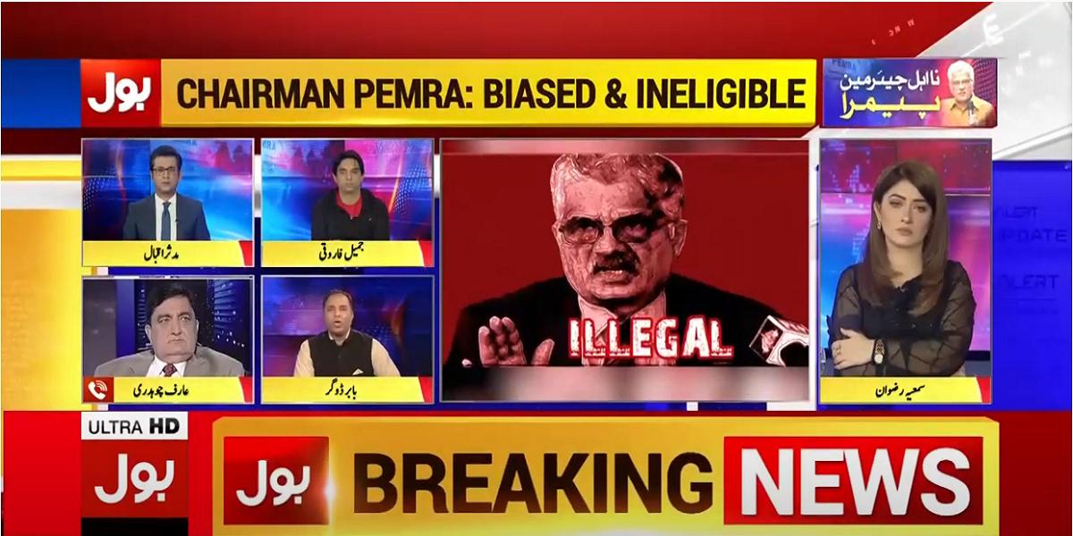 Chairman PEMRA BOL News