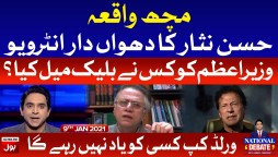 Hassan Nisar Latest Interview with Jameel Farooqui Complete Episode 9th January 2021