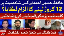National Debate with Jameel Farooqui Complete Episode   30th January 2021