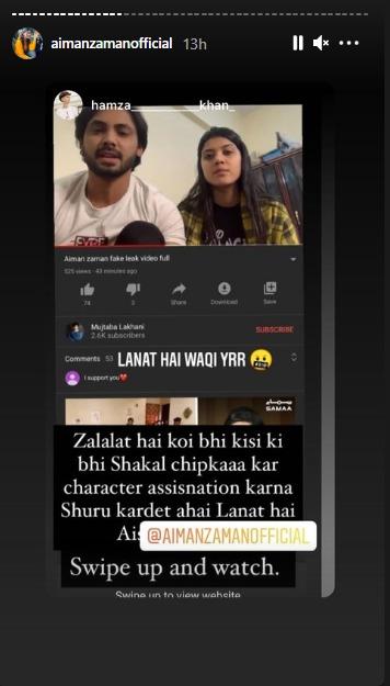 Aiman Zaman Mujtaba Lakhani leaked videos