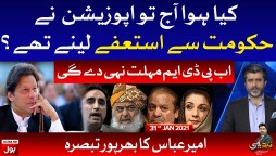 PDM Deadline Over   Tabdeeli with Ameer Abbas Complete Episode 31st January 2021