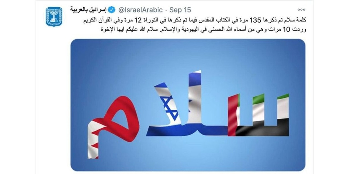 How Israel Using Social Media To Convince Arabs to Embrace Jewish state
