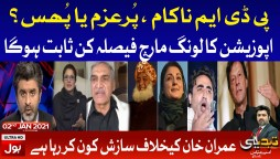 Tabdeeli with Ameer Abbas Complete Episode   2nd January 2021