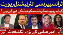 Tabdeeli with Ameer Abbas Complete Episode   30th January 2021