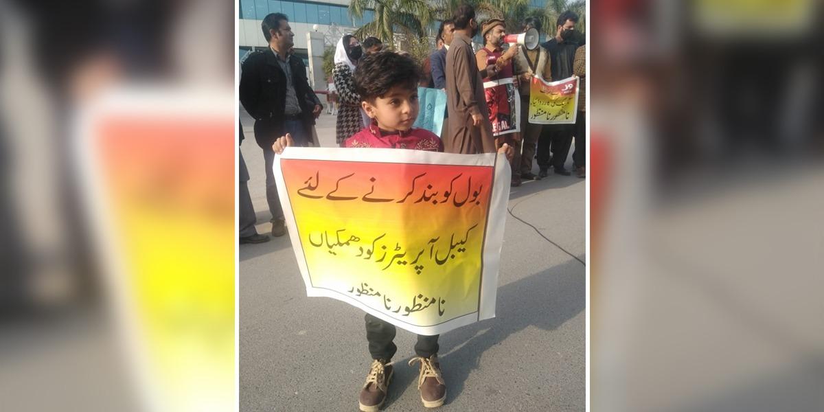 BOL News Protest Against PEMRA
