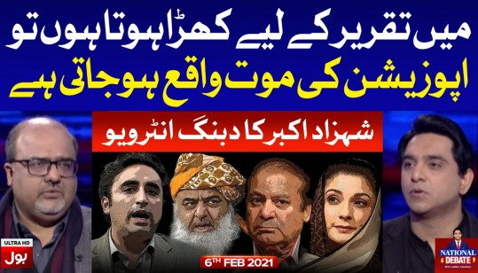 Shahzad Akbar Latest Interview with Jameel Farooqui Complete Episode 6th February 2021