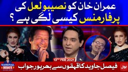 Faisal Javed Latest Interview   National Debate with Jameel Farooqui   13th February 2021