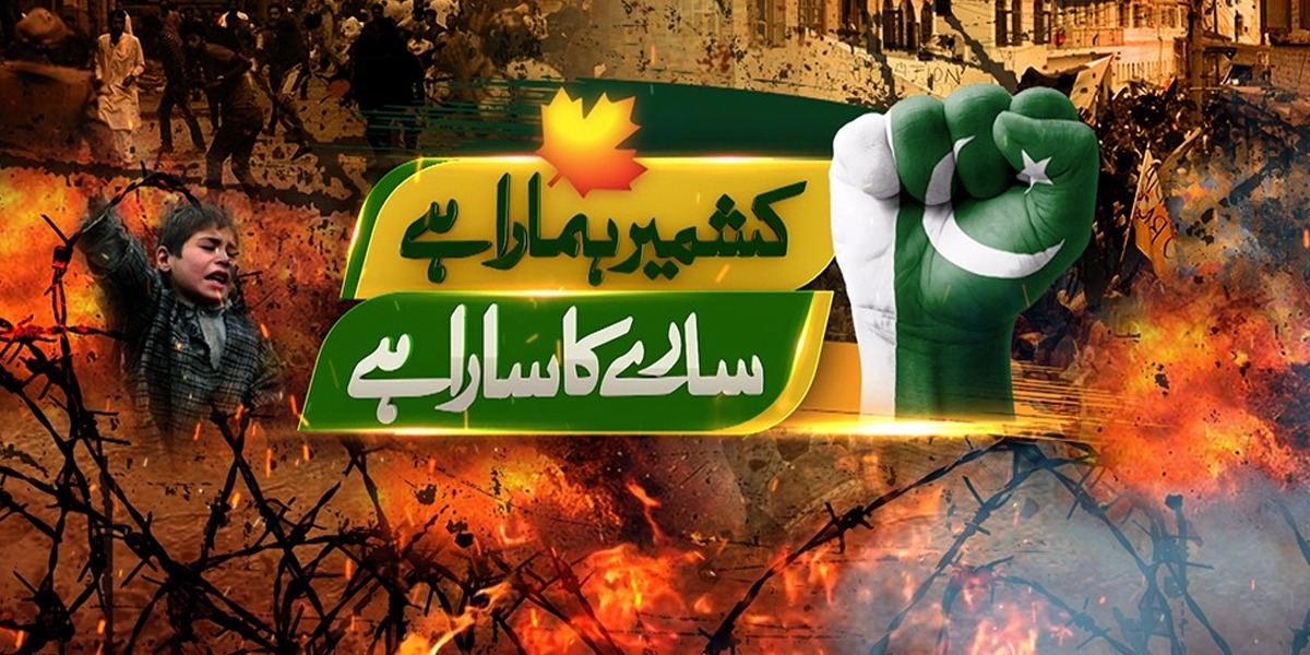 Kashmir Solidarity Day 2021