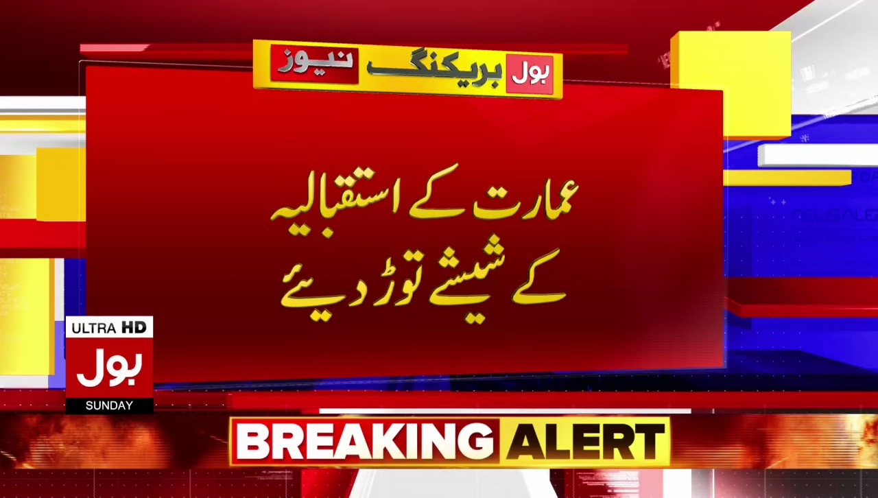 Attack at GEO head office
