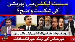 Tabdeeli with Ameer Abbas Complete Episode 14th February 2021