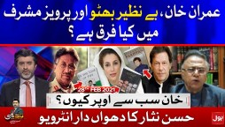 Hassan Nisar Latest Interview with Ameer Abbas Complete Episode 28th February 2021