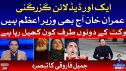National Debate with Jameel Farooqui Complete Episode 31st January 2021