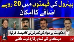 Inflation in Pakistan | Meri Jang with Noor Ul Arfeen | 27th February 2021